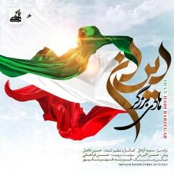 دانلود آهنگ ایران از هادی برزگر  با متن ترانه