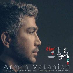 دانلود آهنگ پاشو وقته بهاره از آرمین وطنیان  با متن ترانه