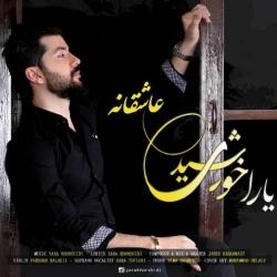 دانلود آهنگ عاشقانه از یارا خورشیدی  با متن ترانه