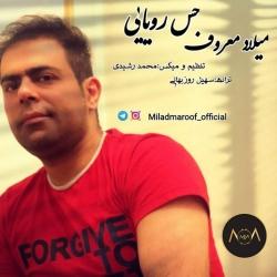 دانلود آهنگ حس رویایی از میلاد معروف  با متن ترانه