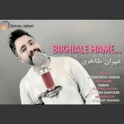 دانلود آهنگ بیخیال همه از عمران طاهری  با متن ترانه