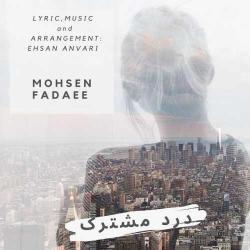 دانلود آهنگ درد مشترک از محسن فدایی با متن ترانه