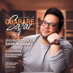 دانلود آهنگ قرار صفر از محمودرضا صابری اراکی  با متن ترانه