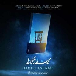 دانلود آهنگ عاشقانه ای با خدا از حامد اشرفی  با متن ترانه