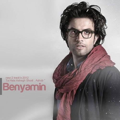 دانلود آهنگ غمگین ایرانی