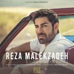 دانلود آهنگ عاشق که باشی از رضا ملک زاده  با متن ترانه