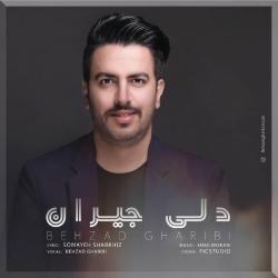 دانلود آهنگ دلی جیران از بهزاد قریبی  با متن ترانه