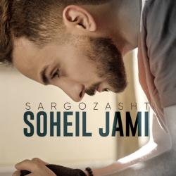 دانلود آهنگ سرگذشت از سهیل جامی  با متن ترانه