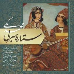 دانلود آهنگ ستاره سربی از محمد مکی  با متن ترانه