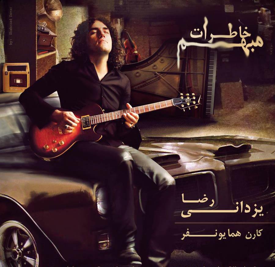 دانلود آهنگ آلبوم جدید رضا یزدانی