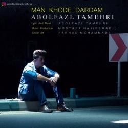 دانلود آهنگ من خود دردم از ابوالفضل طامهری  با متن ترانه