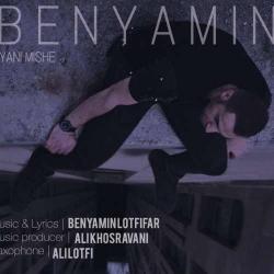 دانلود آهنگ یعنی میشه از بنیامین  با متن ترانه