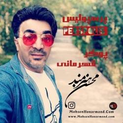 دانلود آهنگ پرسپولیس از محسن هنرمند  با متن ترانه