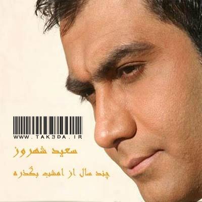 دانلود آهنگ چشمای تو یعنی وطن از سعید شهروز با تکست و متن ترانه شعر