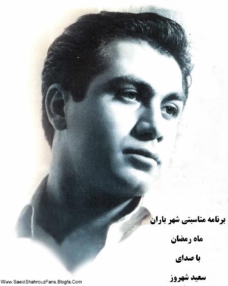 دانلود آهنگ دوستت دارم از سعید شهروز با تکست و متن ترانه شعر