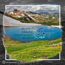 دانلود آهنگ بهار عاشقان از علیرضا بیرانوند  با متن ترانه