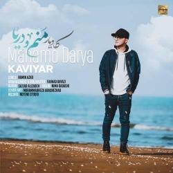 دانلود آهنگ منم و دریا از کاویار  با متن ترانه