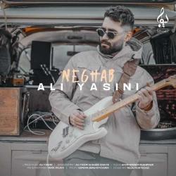 دانلود آهنگ نقاب از علی یاسینی  با متن ترانه
