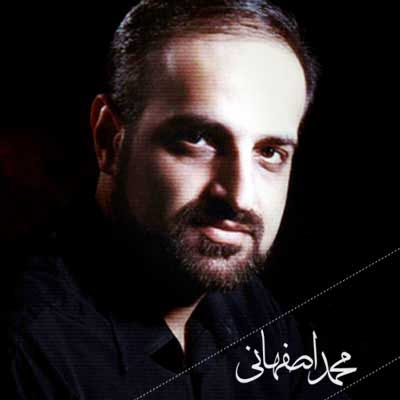 دانلود آهنگ شاد بی واژه از محمد اصفهانی با تکست و متن ترانه شعر