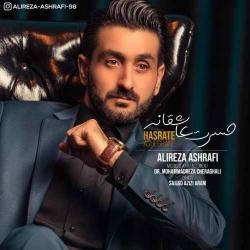 دانلود آهنگ حسرت عاشقانه از علیرضا اشرفی  با متن ترانه