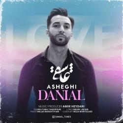 دانلود آهنگ عاشقی از دانیال  با متن ترانه
