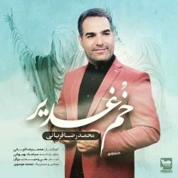 دانلود آهنگ خٌم غدیر از محمدرضا قربانی  با متن ترانه