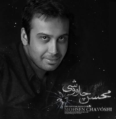 دانلود رایگان آلبوم حریص محسن چاوشی به صورت یکجا