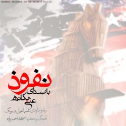 دانلود آهنگ نفوذ از علی یگانه با متن ترانه و شعر