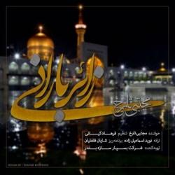 دانلود آهنگ زائر بارونی امام رضا از مجتبی تارخ با متن ترانه و شعر