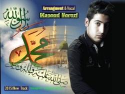 دانلود آهنگ یا محمد (ص) از مسعود نوروزی با متن ترانه و شعر