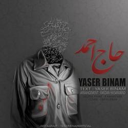 دانلود آهنگ حاج احمد از یاسر بینام با متن ترانه و شعر