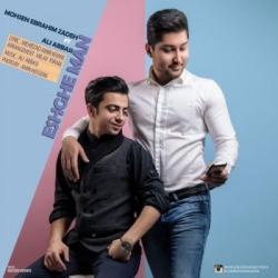 دانلود آهنگ جدید محسن ابراهیم زاده و علی عباسی بنام عشق من با متن ترانه