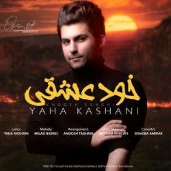 دانلود آهنگ جدید یاحا کاشانی بنام خود عشقی با متن ترانه