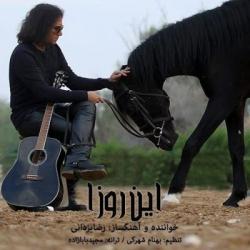 دانلود آهنگ جدید رضا یزدانی بنام این روزا با متن ترانه