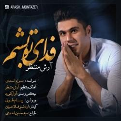 دانلود آهنگ جدید آرش منتظر بنام فدای تو بشم با متن ترانه