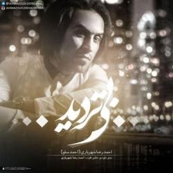 دانلود آهنگ جدید احمدرضا شهریاری نام بی تردید با متن ترانه