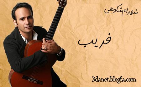 دانلود آهنگ من و تو از شهرام شکوهی با متن ترانه و شعر