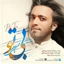 دانلود آهنگ بی تو از محسن یاحقی  با متن ترانه