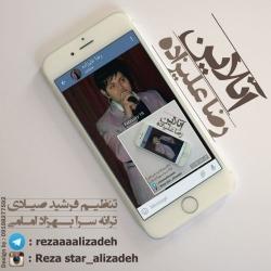 دانلود آهنگ آنلاین از رضا علیزاده  با متن ترانه