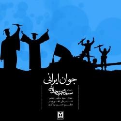 دانلود آهنگ جوان ایرانی از سید مجتبی چاوشی  با متن ترانه