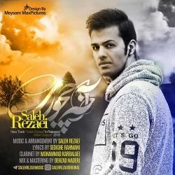 دانلود آهنگ آخه چجوری از صالح رضایی  با متن ترانه