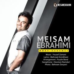 دانلود آهنگ میثم ابراهیمی نام دوست دارمت از میثم ابراهیمی نام دوست دارم با متن ترانه