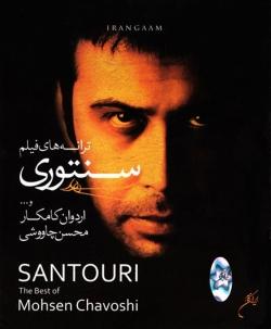 دانلود آهنگ سنتوری از انلود آلبوم جدید محسن چاوشی  با متن ترانه
