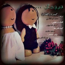 دانلود آهنگ عروسک از محمد ذوالفقاری  با متن ترانه