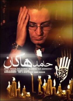 دانلود آهنگ آی عاشقا از حامد هاکان  با متن ترانه
