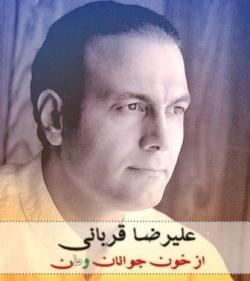 دانلود آهنگ از خون جوانان وطن از علیرضا قربانی  با متن ترانه