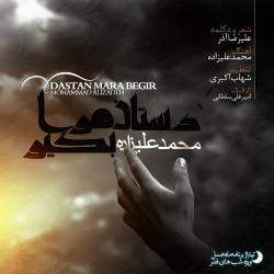 دانلود آهنگ دستان مرا بگیر از محمد علیزاده  با متن ترانه