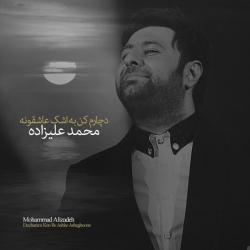 دانلود آهنگ دچارم کن به اشک عاشقونه از محمد علیزاده  با متن ترانه
