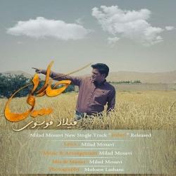 دانلود آهنگ جدایی از میلاد موسوی  با متن ترانه