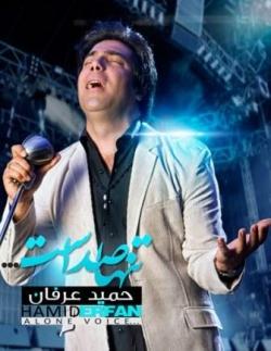 دانلود آهنگ دعا کن از حمید عرفان  با متن ترانه